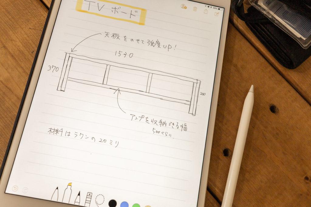 まずはテレビボードの簡単な設計図を書く