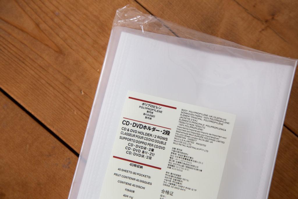 無印良品のCD・DVDホルダーを買ってみました。