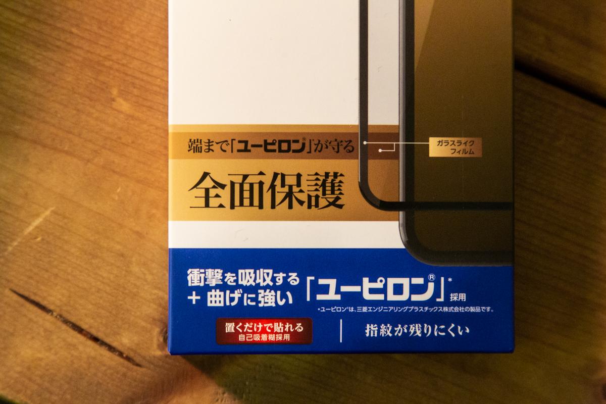 エレコムのiPhone11pro用保護フィルム